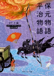 保元物語・平治物語 ビギナーズ・クラシックス 日本の古典
