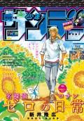 週刊少年サンデー 2019年32号(2019年7月10日発売)