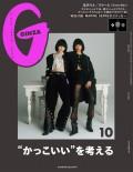 """GINZA (ギンザ) 2020年 10月号 [""""かっこいい""""を考える]"""