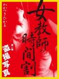女教師の時間割〜千草忠夫トリビュート〜 第一話 盗撮写真