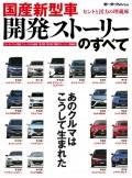 国産新型車 開発ストーリーのすべて