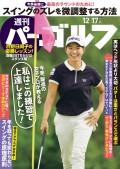 週刊パーゴルフ 2019/12/17号