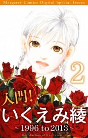 入門! いくえみ綾2 〜 1996 to 2013 〜