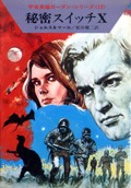 【期間限定価格】宇宙英雄ローダン・シリーズ 電子書籍版23 秘密スイッチX