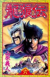 龍狼伝 The Legend of Dragon's Son(6)
