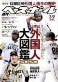 週刊ベースボール 2020年 3/9号