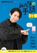 NHK みんなの手話 2020年7月〜9月/2021年1月〜3月