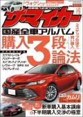 新車購入応援マガジン【ザ・マイカー】2017年9月号