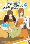 江戸川西口あやかしクリニック4〜恋の百物語〜