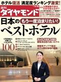 週刊ダイヤモンド 12年8月25日号