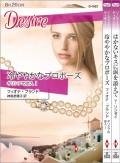 【期間限定価格】ハーレクイン・ディザイアセット4