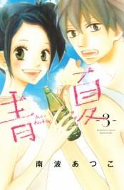 青夏 Ao−Natsu(3)
