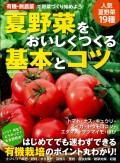【期間限定価格】有機・無農薬 夏野菜をおいしくつくる基本とコツ