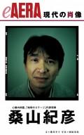 現代の肖像 桑山紀彦