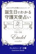 7月2日〜7月6日生まれ あなたを守る天使からのメッセージ 誕生日でわかる守護天使占い