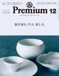 &Premium (アンド プレミアム) 2021年 12月号 [器を知る、学ぶ、楽しむ。]