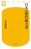 【期間限定価格】日本の歴代権力者