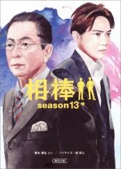 相棒 season13(中)