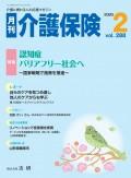月刊介護保険 2020年2月号