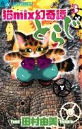猫mix幻奇譚とらじ 3