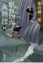 眠狂四郎無頼控(四)(新潮文庫)