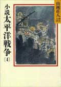 小説 太平洋戦争(4)