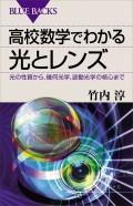 【期間限定価格】高校数学でわかる光とレンズ 光の性質から、幾何光学、波動光学の核心まで
