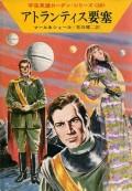宇宙英雄ローダン・シリーズ 電子書籍版60 アトランティス要塞