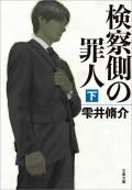 検察側の罪人(下)