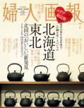 婦人画報 2016年7月号 北海道・東北版