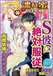 濡れ蜜S*girl Vol.013 S彼に絶対服従