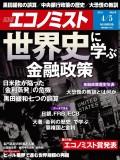週刊エコノミスト2016年4/5号