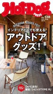 Hot−Dog PRESS no.138 OUTDOORGOODS2017