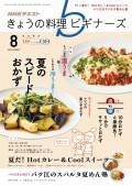 NHK きょうの料理ビギナーズ 2017年8月号