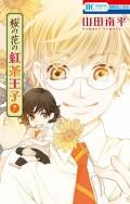 桜の花の紅茶王子(7)