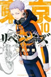 東京卍リベンジャーズ(10)