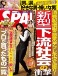 週刊SPA! 2019/01/01・01/08合併号