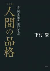 安岡正篤先生に学ぶ [新装版]人間の品格
