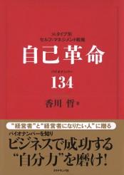 自己革命 バイオナンバー134
