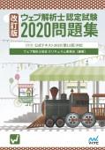 改訂版 ウェブ解析士認定試験2020問題集