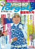 週刊パーゴルフ 2014/8/19.26号