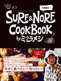 SURF & NORF COOKBOOK by ミウラメシ