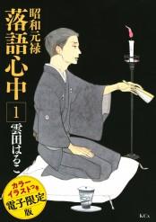 昭和元禄落語心中(1) 電子特装版【カラーイラスト収録】