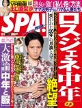 週刊SPA! 2018/12/04号
