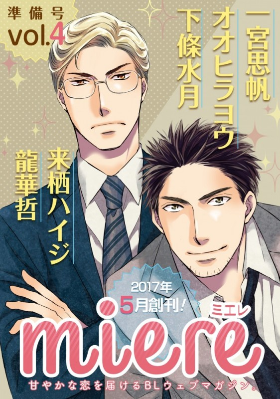 【期間限定価格】miere 準備号vol.4