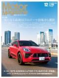 Motor Magazine 2020年12月号/No.785