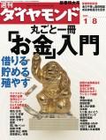 週刊ダイヤモンド 05年1月8日号