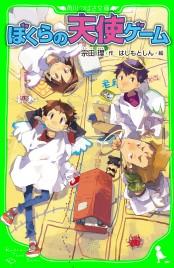 ぼくらの天使ゲーム(角川つばさ文庫)