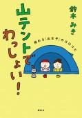 【期間限定価格】山テントで、わっしょい! 極める「山女子」のヨロコビ