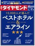 週刊ダイヤモンド 17年11月4日号